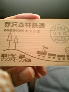 赤沢森林鉄道の切符
